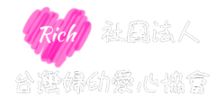 Rich Love Association Taiwan