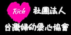 社團法人台灣婦幼愛心協會